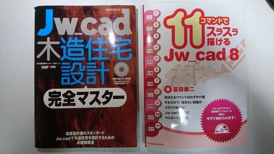 CADソフト「Jw_cad」の関連書籍