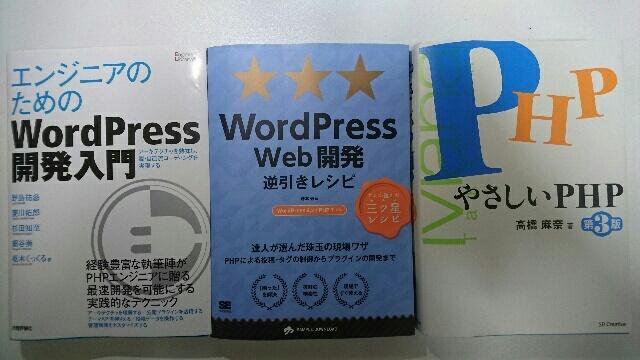 WordPress Web開発逆引きレシピ