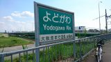 淀川(よどがわ)、大阪湾まで25.8Km