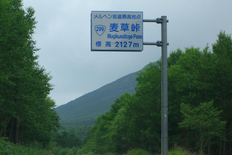 麦草峠・・長野県の佐久穂町と茅野市の間に