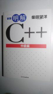 新版明解C++