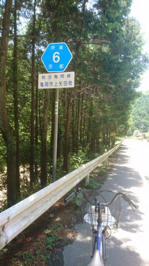 京都府道6号 枚方亀岡線