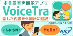 VoiceTraサポートページ - NICT