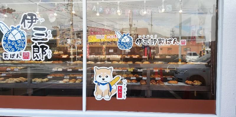 おいしい100円パン屋(いさぶろう)【伊三郎製パン】亀岡店~美味しい!ボリュームも十分!安いのが嬉しい