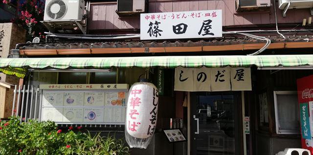 懐かしき風情の食堂・・美味しい「中華そば」ほか・・京都市、篠田屋