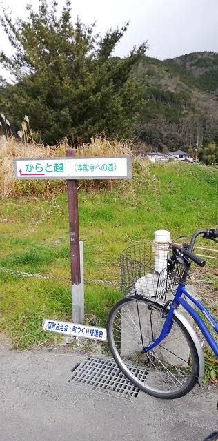 からと越 (本能寺への道) 篠町自治会・町つくり推進会