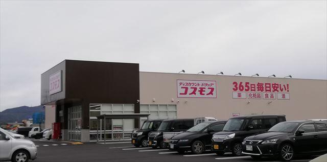 コスモス薬品 大井店