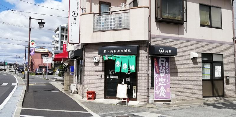 お食事処【まるじょう商店】~亀岡市(京都府)~海鮮丼など、本当に美味しい魚料理